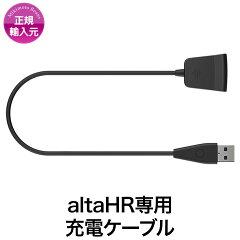 【FitbitAltaHRアクセサリー】【MikimotoBeansStore】AltaHR専用充電ケーブル