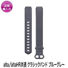 【FitbitAltaHR専用着せ替えバンド】【MikimotoBeansStore】
