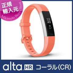 【FitbitAltaHR】コーラル【心拍計+フィットネスリストバンド】【MikimotoBeansStore】
