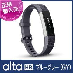 【FitbitAltaHR】ブルーグレー【心拍計+フィットネスリストバンド】【MikimotoBeansStore】