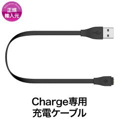 【FitbitChargeアクセサリー】【MikimotoBeansStore】Charge専用充電ケーブル