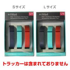 Flex交換用リストバンド着せ替え3種類セットパッケージ