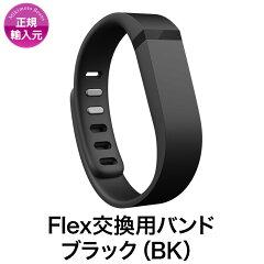 【FitbitFlexアクセサリー】【MikimotoBeansStore】Flex交換用バンドブラック(Black)