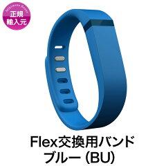 【FitbitFlexアクセサリー】【MikimotoBeansStore】Flex交換用バンドブルー(Blue)