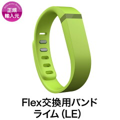 【FitbitFlexアクセサリー】【MikimotoBeansStore】Flex交換用バンドライム(Lime)