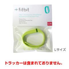 Flex交換用バンドライム(Lime)パッケージ