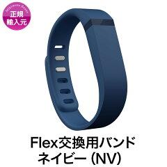 【FitbitFlexアクセサリー】【MikimotoBeansStore】Flex交換用バンドネイビー(Navy)