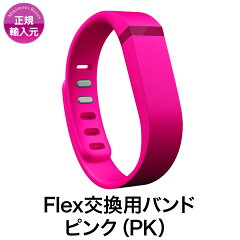 【FitbitFlexアクセサリー】【MikimotoBeansStore】Flex交換用バンドピンク(Pink)