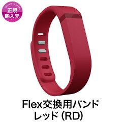 【FitbitFlexアクセサリー】【MikimotoBeansStore】Flex交換用バンドレッド(Red)