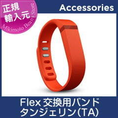 【FitbitFlexアクセサリー】【MikimotoBeansStore】Flex交換用バンドタンジェリン(Tangerine)