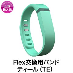 【FitbitFlexアクセサリー】【MikimotoBeansStore】Flex交換用バンドティール(Teal)