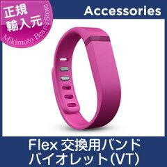【FitbitFlexアクセサリー】【MikimotoBeansStore】Flex交換用バンドバイオレット(Violet)
