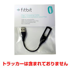 Flex専用充電ケーブルパッケージ