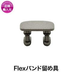 【FitbitFlexアクセサリー】【MikimotoBeansStore】Flexバンド留め具