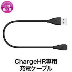 【FitbitChargeHRアクセサリー】【MikimotoBeansStore】ChargeHR専用充電ケーブル