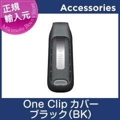 【Fitbitoneアクセサリー】【MikimotoBeansStore】OneClipカバーブラック