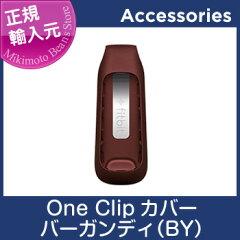 【Fitbitoneアクセサリー】【MikimotoBeansStore】OneClipカバーバーガンディ