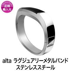 【FitbitAlta専用着せ替えバンド】【MikimotoBeansStore】