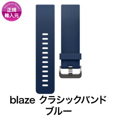 【FitbitBlaze専用着せ替えバンド】【MikimotoBeansStore】