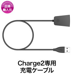 【FitbitCharge2アクセサリー】【MikimotoBeansStore】Charge2専用充電ケーブル