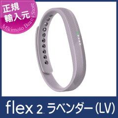 【FitbitFlex2】【フィットネスリストバンド】【MikimotoBeansStore】