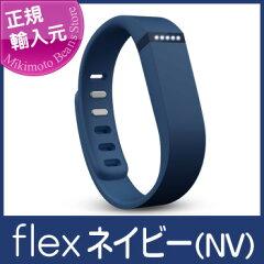 【FitbitFlex】【活動量計】【MikimotoBeansStore】ワイヤレス活動量計+睡眠計リストバンド
