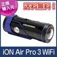 【iON Air Pro 3 WiFi】iON Air Pro 3カメラとWiFi PODZ、ヘルメットマウント、ミニ三脚などのセット