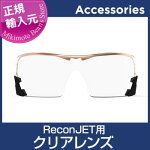 【ReconJET】【MikimotoBeansStore】ReconJET用クリアレンズ
