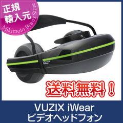 【VUZIX】【ビュージックス】【送料無料】iWearビデオヘッドフォン