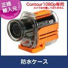 防水ケース1080p専用