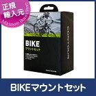 【Contourシリーズアクセサリー】【新発売】自転車乗るならこのセット!自転車用マウント各種がセットになってお得な価格で新登場!BIKEマウントセット