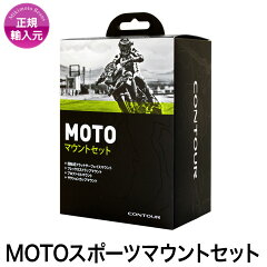 【Contourシリーズアクセサリー】オートバイや自動車など、すべてのモータースポーツに適応したマウントセット。MOTOスポーツマウントセット