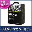 【Contourシリーズアクセサリー】【新発売】 いろいろなタイプのヘルメットに装着可能なヘルメット専用マウントセット。HELMETマウントセット