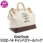 【KleinTools】【クラインツール】道具入れだけでなくファッションにもOKキャンバスツールバッグ5102-14