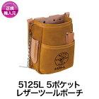 【KleinTools】【クラインツール】ベルトに通して両手をフリーにできる、キャンバス製の腰袋。51255ポケットキャンバスツールバッグ