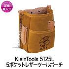 【KleinTools】【クラインツール】ベルトに通して両手をフリーにできる、スウェードレザー製の腰袋。5125L5ポケットレザーツールバッグ