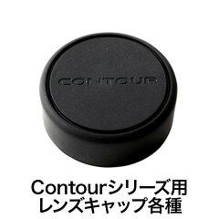【Contourシリーズアクセサリ】【メール便専用】【送料込】Contourカメラのレンズをがっちりガード!Contourカメラ専用レンズキャップ各種