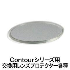 【Contourシリーズアクセサリ】【送料込】まさかのときに持ってて安心Contourカメラ専用交換用レンズプロテクター各種