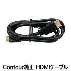 """""""【Contourシリーズアクセサリー】Contour純正のHDMIケーブル。Contour+、Contour+2のHDMI出力時に使えます。Contourのロゴマーク入り!Contour純正HDMIケーブル"""
