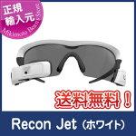 【新商品】【送料無料!】ReconJetホワイトモデル