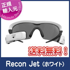 【送料無料!】ReconJetホワイトモデル