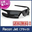 【送料無料!】Recon Jet ブラックモデル必要な情報が一目で得られる。未来に一番近いアクティブ・ライフスタイル向けスマートアイウェア
