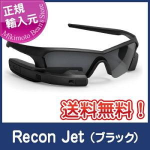 【新商品】【送料無料!】Recon Jet ブラックモデル必要な情報が一目で得られる。未来に一…