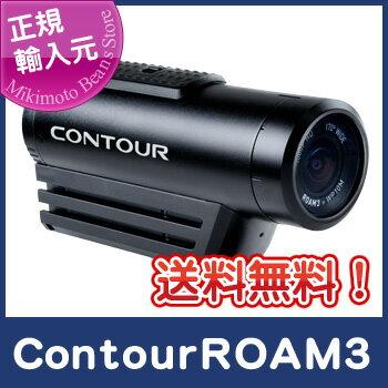 ContourROAM3 コンツアー ローム3【Contour ウェアラブルカメラ】【送料無料】防水性能10M!新機能インスタントフォトモード搭載!Contour ROAM3 170度超広角回転式レンズ、Contourシリーズ初の10M防水機能付フルHDウェアラブルビデオカメラ