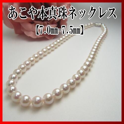 アコヤ真珠ネックレスnwl-5565 (あこや本真珠 アコヤ本真珠 ...