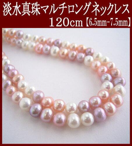 淡水真珠マルチロングネックレス ntl-5525 (淡水真珠ネックレス 淡水パー...