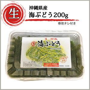 海ぶどう(200g)