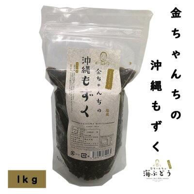 沖縄のもずく(塩蔵)1kg【よしもと沖縄シュフラン認定商品】