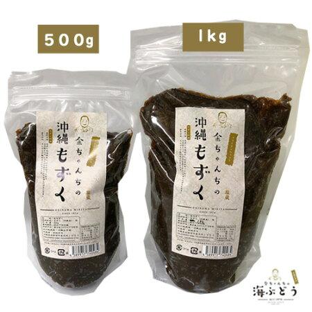 沖縄のもずく(塩蔵)1kgフコイダン美容食物繊維沖縄もずくグルメお取り寄せ