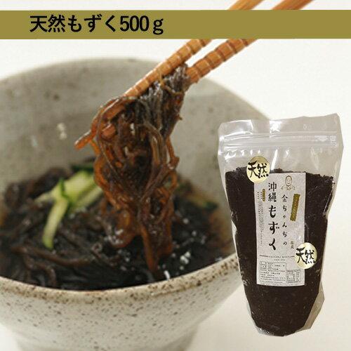 沖縄産天然もずく(塩蔵)【500g】